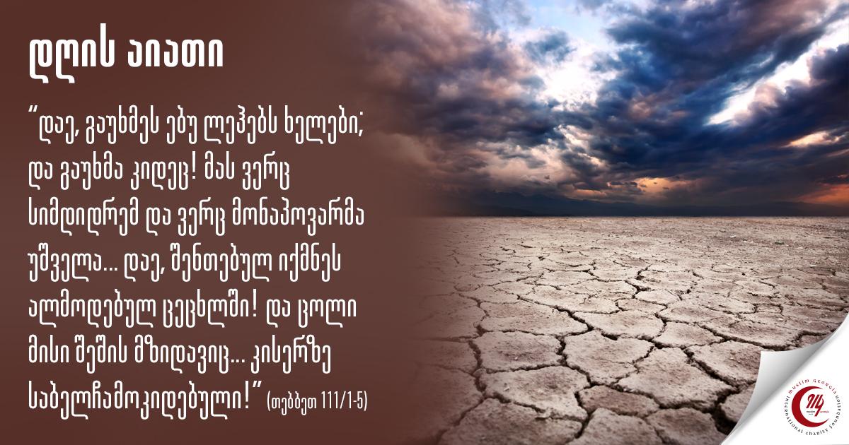 დღის აიათი